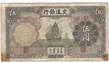 New listing China 5 yuan 1935 Bank of Communications
