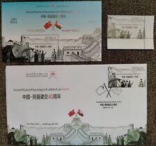 Oman 2020 China & Oman 40th anniversary of relations (Souvenir sheet +stamp+FDC)