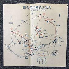 War Chinese Map 大雲山地區戰鬭經過要圖