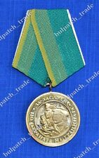 Bulgarian Army Frontier Guard MEDAL of Merit for protecting the Border mod. 1976