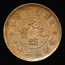 1905-1911 China 20 Cash Copper Coin 100% Genuine #93