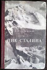 "Bielecki ""Stalin peak"" Белецкий ""Пик Сталина"" 1951 (на русском)"
