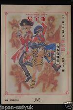 Sakura Wars Super Kayou Show Shin Takarajima Daihon