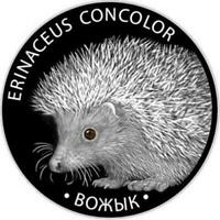Belarus  2011 - 20 Rubles - HEDGEHOG with SWAROVSKI  .999 silver coin + CoA