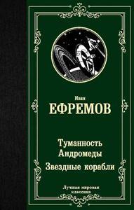 Bücher Ефремов И. Туманность Андромеды. Звездные корабли