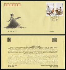 CHINA 2014 PFSZ-NA (2014-18) Zhuge Liang Silk CC/FDC