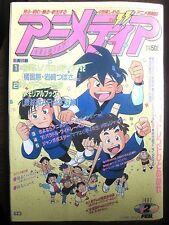 Animedia February, 1992 Japanese Anime Magazine with Insert (Very Fine)