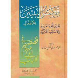 Qasasul Nibiyin Lilatfal  قصص النبيين للأطفال