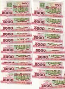 BELARUS USED PAPER MONEY (1183)