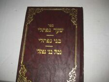 Hebrew 3 works of RAV NAFTOLI SOFER Mateh Naftali Likute Bet Ephraim Shaar ..