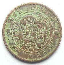 CHINA SZECHUEN 20 CASH 1903 GUANGXU DRAGON OLD COPPER COIN