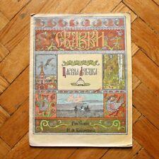 Princess Frog. RUSSIAN Folk Tale CHILDREN BOOK Ill. by Ivan Bilibin. 1992