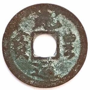 L7005, Ancient Japanese Genpou Tsu-ho Coin (Running Script), 1800's