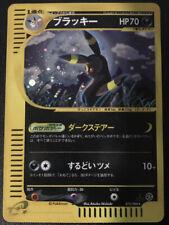 Umbreon Skyridge 1st Edition Japanese 072 Pokemon Card Split Earth Pokemon EX/NM