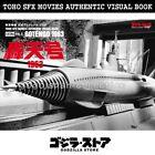 GODZILLA STORE TOHO SFX MOVIES AUTHENTIC VISUAL BOOK EX VOL.5 GOTENGO 1963