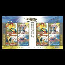 Ukraine 2012 - Sports Runners Athletics 2 Sets Sheet - Sc 887 MNH