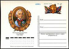 Rusia 1980 sin usar tarjeta de papelería militar rusa #C35564