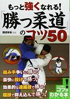 Martial Arts Judo Throwing Grappling Groundwork Technique Tip Trick Japan Book