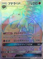 Pokemon card SM11 110/094 Aerodactyl GX HR Miracle Twins Japanese
