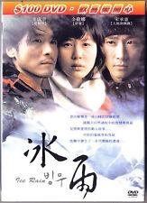 Ice Rain (Korea 2004) DVD TAIWAN ENGLISH SUBS