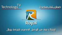 Royal Tv code 1 Year,اشتراك رويال الملكي سنة