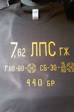 Soviet/Russian 7.62x54r Ammo Can Design./ Gildan/ New. T-Shirt
