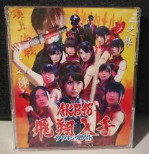 AKB48 Flying Get CD+DVD *SHIPS FROM UK* JPOP