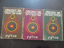 The Lord Of The Rings by Tolkin, The Trilogy, 1st Hebrew Edit.Israel,1979.cs5445