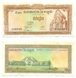 CAMBODIA NOTE 10 RIEL (1972) REPLACEMENT P 11d AU