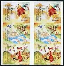 Israel 2016 MNH Parables of Sages 6v S/A Booklet Lions Herons Fox Birds Stamps