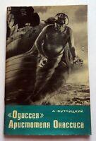 1973 Odyssey of Aristotle Onassis Cold War Russian Soviet USSR Vintage Book V7