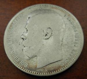 Russia 1897 AG Silver 1 Rouble VF Nicholas II