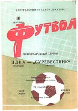 Programme Burevestnik MOSCOU URSS-CSKA SOFIA BULGARIE 1967 amical