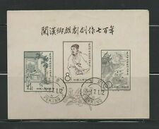 stamps China Souvenir sheet Kuan Han-Ching used without gum