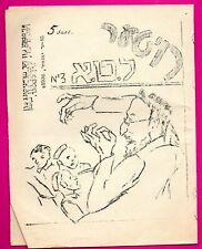 Latvia Lettland Leaflet Jewish Propaganda 1936s 447