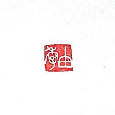 Custom Engraved Your Japanese Kanji Name Hanko Seal Rakkan 12mm/0.47inch sq.
