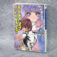 TALES OF GRACES F Chikai no Hana 2 Novel GO TANAKA M.INOMATA Japan Book EB79*