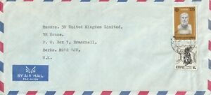 1991 Cyprus oversize cover sent from Larnaca to Bracknell,Berks England