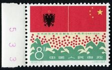 PR China 1964 C108 (2-1) Liberation of Albania W. Margins MNH