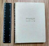 1973 Soviet Russian USSR Book Ukrainian Carpathians Украинские Карпаты