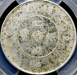 1912 CHINA / SZECHUAN SILVER COIN  50C -PCGS AU DETAILS