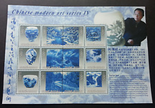 Guinea Bissau Chinese Modern Art Porcelain China 2008 中国青花瓷 (sheetlet) MNH