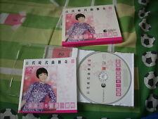 a941981 Chang Loo EMI CD Give Me A Kiss Again 再給我一個吻 張露