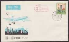 CHINA PRC, 1985. First Flight, Dongying - Beijing