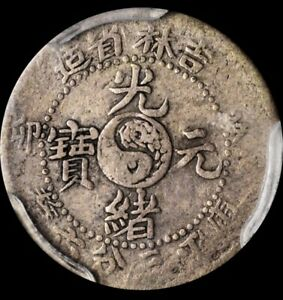 1903 CHINA KIRIN 5 CENTS SILVER COIN Y-179A LM-551 PCGS F-12 🥇🥈🥉