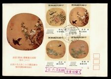 DR WHO TAIWAN CHINA PLANTS ANIMALS FDC C167538