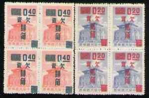 Taiwan. J133-34. Kinmen Chu Kwang Tower Surcharge. Due Stamp.Block of 4. MNH