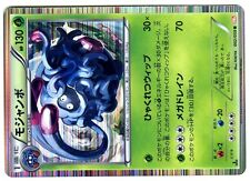 POKEMON JAPONAISE HOLO N° 002/059 BW4 1ed TANGROWTH 130 HP