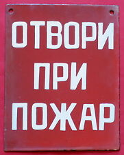 Vintage Bulgarian Enameled Sign Plate - Open In Case of Fire - ORIGINAL 1960's