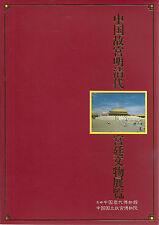 CATALOGUE ART JAPONAIS - MING - QING DYNASTY - 1990